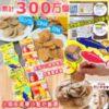 $ 46 日本味源魚肉薯片系列