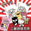 $ 102 最強 Sanrio 趣味撲克牌