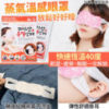 $ 63 韓國快速放鬆蒸氣溫感眼罩