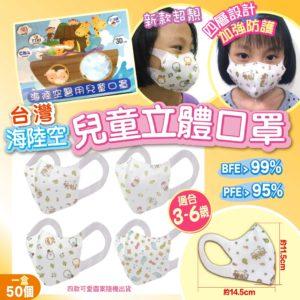 $ 116 台灣海陸空馬卡龍系列兒童立體口罩 ( 1 盒 50 個 ) ( 非獨立包裝 )