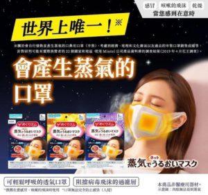 $38 日本🇯🇵花王潤澤蒸氣口罩 一盒 3 個