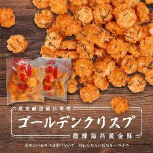 $48 台灣製造黃金酥微辣海苔仙貝 1 袋 12 包