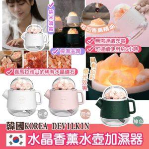 $85 韓國🇰🇷Korea Devilkin 水晶香薰水壺加濕器