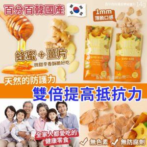 $46 韓國🇰🇷蜂蜜薑片 14g 1 套 3 包