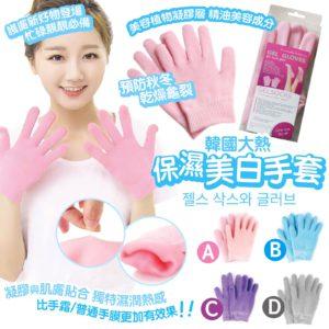 $55 韓國🇰🇷保濕美白手套