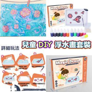 $48 兒童 DIY 浮水畫套裝